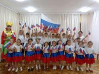 День Государственного флага Российсской Федеации