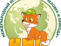 Международный игровой конкурс «Человек и Природа»