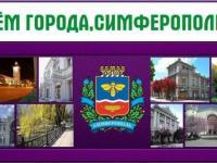 Поздравления главы администрации города Симферополя с днем города