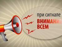 """ДЕЙСТВИЯ ПРИ СИГНАЛЕ """"ВНИМАНИЕ ВСЕМ!!!"""""""