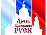 «Неделя, посвященная празднованию Дня Крещения Руси»
