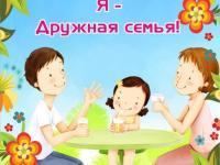 """Дистанционное обучение ТЕМА НЕДЕЛИ: """"МАМА, ПАПА, Я - НАША ДРУЖНАЯ СЕМЬЯ"""" (для детей 4-5 лет)"""
