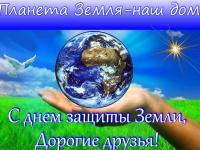 """Дистанционное обучение """"Международный День Земли"""""""