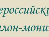 Всероссийский полиатлон-мониторинг «Политоринг для дошкольников»