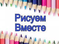 """Дистанционное обучение """"РИСУЕМ ВМЕСТЕ"""""""