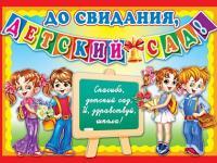 """Дистанционное обучение ТЕМА НЕДЕЛИ: """"ДО СВИДАНИЯ, ДЕТСАД! ЗДРАВСТВУЙ, ШКОЛА""""  (для детей 6-7 лет)"""
