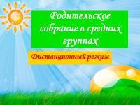 Родительское собрание в средних группах (дистанционный режим)