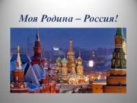 """Дистанционное обучение Тема недели: """"МОЯ РОДИНА - РОССИЯ"""""""
