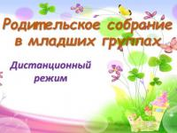Родительское собрание в младших группах (дистанционный режим)