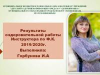 Отчет о проделанной работе инструктора по ФК за 2019-2020 учебный год