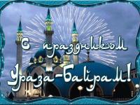 С праздником Ураза - Байрам!!!