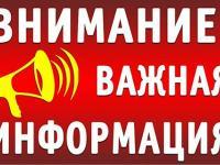 """ВНИМАНИЕ! ВАЖНАЯ ИНФОРМАЦИЯ! Дежурные группы на период действия режима """"Повышенная готовность"""""""