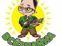 """Дистанционное обучение Тема недели: """"В стране Всезнаек"""" (для детей 6-7 лет)"""
