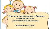 Родительское собрание в старших группах (дистанционный режим)